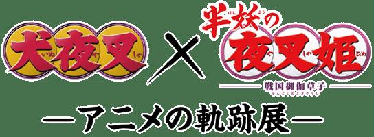 犬夜叉 -アニメの軌跡展-